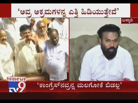 Congress-JDS Were in Fear of Going To Jail, If BJP Comes To Power; Sriramulu
