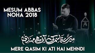 MESUM ABBAS 2018 | QASIM KI AATI HE MEHNDI | Qasim Ki Mehndi