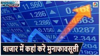 मार्केट एक्सपर्ट के साथ कीजिये आज Stock Market का विश्लेषण   Futures Express