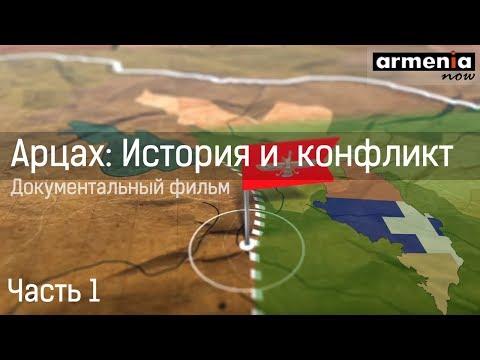 Документальный фильм: Арцах (Карабах): История и  конфликт - Часть 1