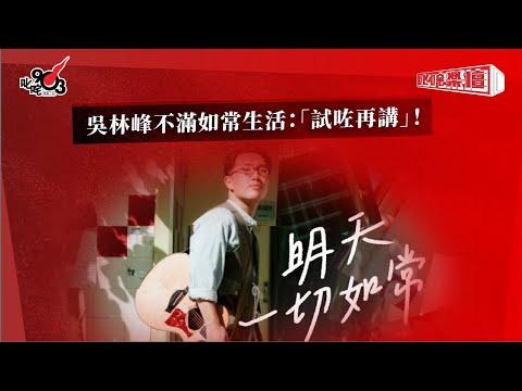 吳林峰不滿如常生活:「試咗再講」!