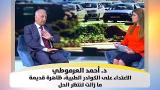 د  أحمد العرموطي - الاعتداء على الكوادر الطبية  - ظاهرة قديمة ما زالت تنتظر الحل