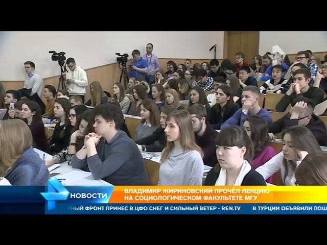 Владимир Жириновский прочел лекцию на социологическом факультете МГУ