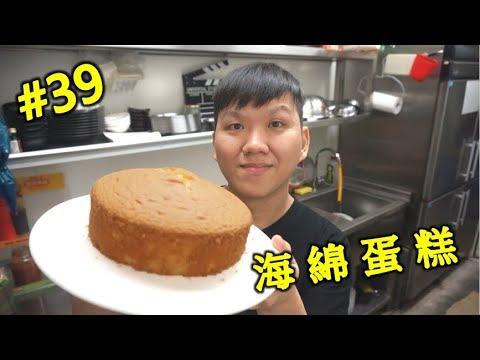 海綿蛋糕 原味 簡易版 全蛋打發 sponge cake #39【明聰Leo】