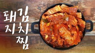 초간단 돼지 김치찜 / 묵은지 / 묵은지 김치찜 / 자…