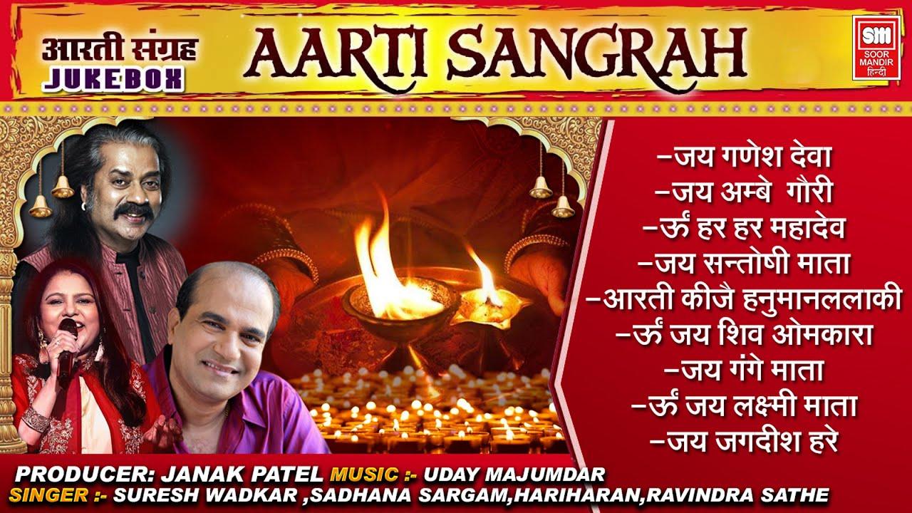 आरती संग्रह हिंदी I Aarti Sangrah (Jukebox) I Suresh Wadkar I Sadhana Sargam I Hariharan