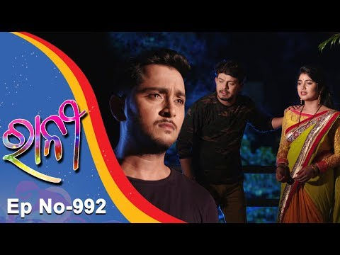 Ranee | Full Ep 992 | 15th August 2018 | Odia Serial - TarangTV thumbnail