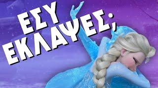 10 σκηνές Disney που ΣΙΓΟΥΡΑ σε έκαναν να ΚΛΑΨΕΙΣ | NeverLander