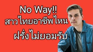 สาวไทยอาชีพไหนที่ฝรั่งไม่ยอมรับ แชท หาแฟนฝรั่ง goods mystore15