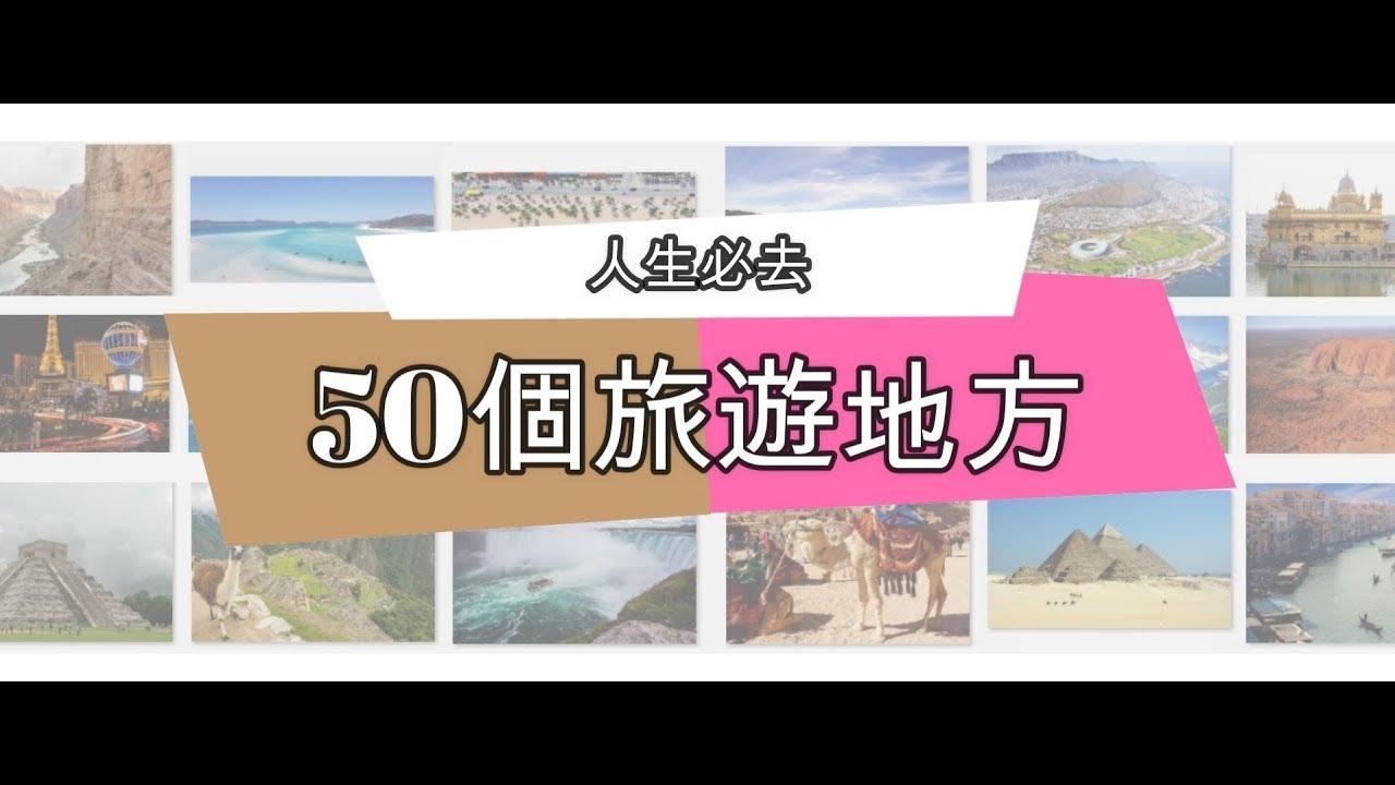 一生必去的50个地方_50個一生必去的地方【2020】 - YouTube