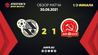 Париматч Суперлига 1 2 финала Синара КПРФ 2 1 Матч 2