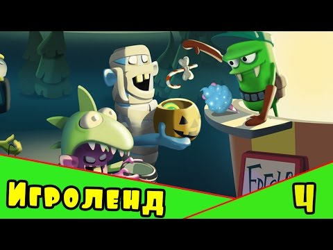 Мультик игра Охотники на зомби Zombie Catchers или монстры против зомби [4] Серия