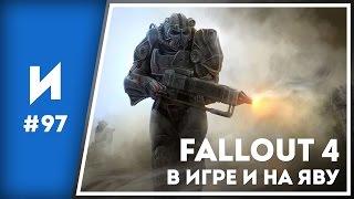 Fallout 4 и подземелья Москвы // ИГРОПРОМ №97