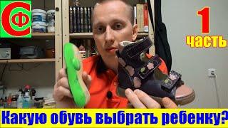 видео Преимущества ортопедической обуви для детей Sursil-Orto