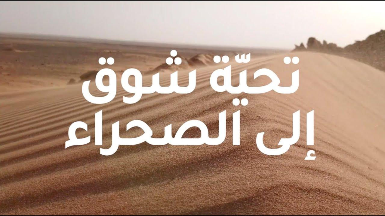 نيسان الشرق الأوسط - تحيّة شوق إلى الصحراء