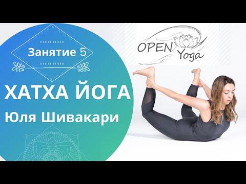 Хатха Йога. Занятие онлайн 27.04.20. Юля Шивакари.