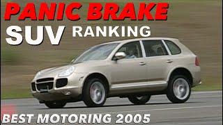 パニックブレーキランキング  SUVクラス【Best MOTORing】2005