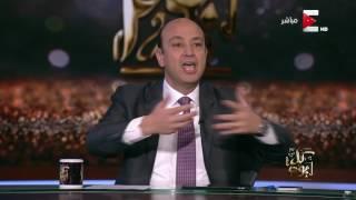 كل يوم -  رسالة عمرو اديب للناس اللى شغالة فى البنوك