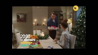 Трейлер Мамочки 2 сезон  №2