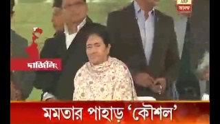 Repeat youtube video CM Mamata Banerje announced three new boards in hill: Watch