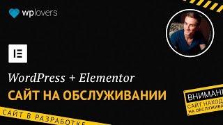 Режимы: сайт на обслуживании и сайт в разработке. WordPress + Elementor