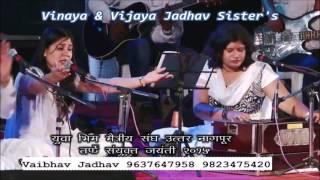 Bhim Karam Ka Kya Kehna by Jadhav Sister's