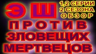 ЭШ И ЗЛОВЕЩИЕ МЕРТВЕЦЫ 1 2 СЕРИИ 2 СЕЗОНА - ФИЛОСОФСКИЙ ОБЗОР, ПСИХОЛОГИЯ АРХИТИПА ЗОМБИ