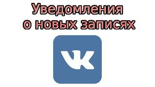 как получать уведомления о новых записях Вконтакте