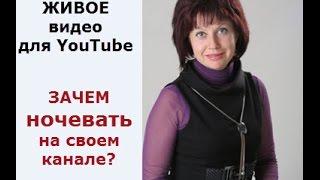 Как Снимать Живое Видео для YouTube или Зачем НОЧЕВАТЬ на своем канале