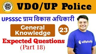 11:00 PM - VDO/UP Police 2018 | GK by Sandeep Sir | Expected Questions