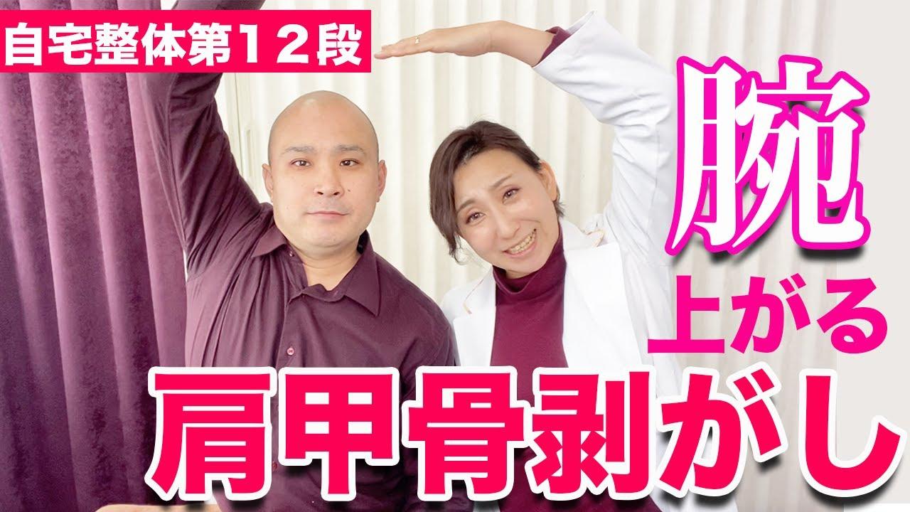 【即効性アリ】自宅で肩甲骨剥がして五十肩予防する方法