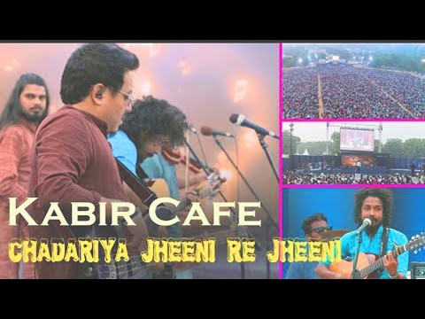 चदरिया झीनी रे झीनी | Chadariya Jheeni Re Jheeni | Live Performance by Kabir Cafe | Neeraj Arya