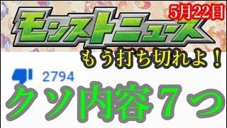 2019年5月22日モンストニュース最新でのオワスト運営考察の時間ぽぽ!今...