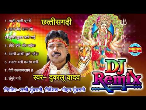 DJ Remix Vol. 2 - DUKALU YADAV - Devi Geet - Chhattisgarhi Devi Jas Geet - Audio Jukebox