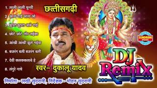 Download lagu DJ Remix Vol 2 DUKALU YADAV Devi Geet Chhattisgarhi Devi Jas Geet Audio Jukebox MP3