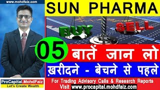 SUN PHARMA SHARE PRICE NEWS | 05 बातें जान लो ख़रीदने -बेचने से पहले
