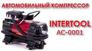 Автомобильный компрессор AC 0001 смотреть