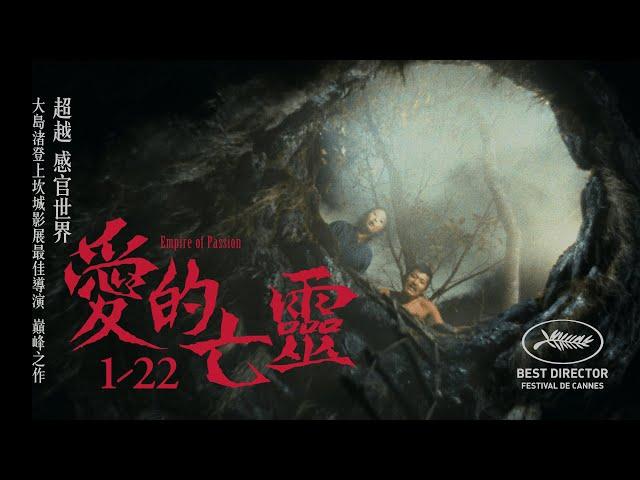 1.22《愛的亡靈》坎城影展最佳導演大獎,大島渚超越感官世界傑作!
