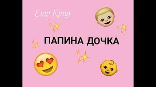 Егор Крид-ПАПИНА ДОЧКА(ТЕКСТ ПЕСНИ)