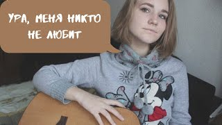 """Download БЫДЛОЦЫКЛ - """"Ура, меня никто не любит"""" (Cover by Polina) Mp3 and Videos"""