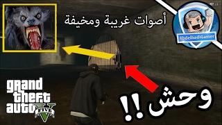 GTA 5 Maroc Secret location - لن تصدق وحش !! وأصوات مخيفة وغريبة في المجاري المائية
