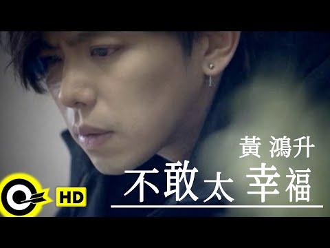 黃鴻升 Alien Huang【不敢太幸福】Official Music Video