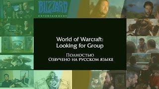 Документальный фильм «World of Warcraft: поиск группы» полностью на русском языке.