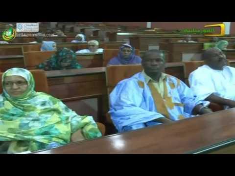 الجلسة التي خصصت لمناقشة التعديلات على قانون محاربة الإرهاب في موريتانيا بحضور وزير العدل