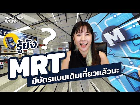 ซื้อบัตร รถไฟฟ้า MRT ยังไงให้คุ้ม   NewbTalk EP.59