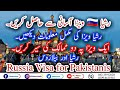 Russia visa for Pakistanis || Complete Details || Belarus Entry on Russia Visa || Babaaz Travels
