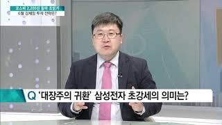 [이슈진단] 국내 증시 '거침없는 폭등' 6월 랠리 언…