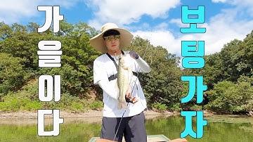 [배스낚시] 보팅으로 마릿수 !! bass fishing 초평지 가을낚시 배스 입문자 보팅으로 배스뽕