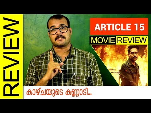 Article 15 Hindi Movie Review By Sudhish Payyanur | Monsoon Media
