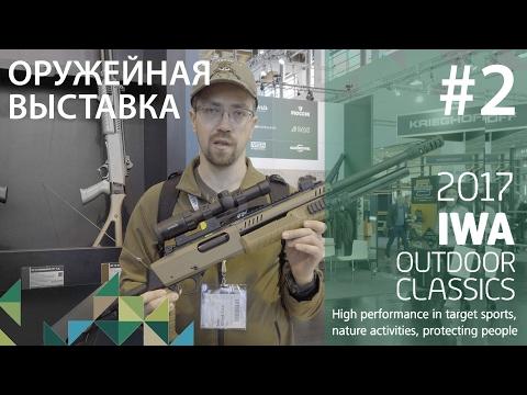 видео: Выставка iwa 2017, день второй